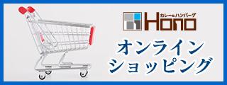 カレー&ハンバーグ,Hono,オンラインショッピング