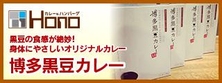 黒豆の食感が絶妙!身体にやさしいオリジナルカレー,博多黒豆カレー