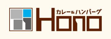 カレー&ハンバーグ Hono,ホノ